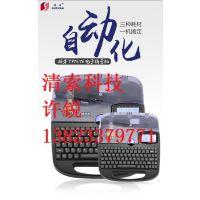 深圳清索供应硕方TP70/76i线号机新款经济型