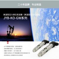 直销昆仑海岸JYB-KO-GWHW1GG高温型压力液位变送器 耐高温压力变送器螺纹安装
