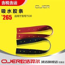 欧洁弈尔OJER-T530洗地机胶条 吸水胶条 洗地机配件
