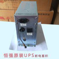 电脑横机配件 UPS 恒强系统 恒强原装 系统ups电源 ups断电蓄积