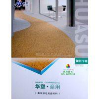 华塑神州1号PVC卷材塑胶地板1.6mm学校防滑地坪门店耐脏地板上海