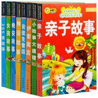 学生课外必读丛书 安徒生童话 彩绘注音版少儿版 共50系列