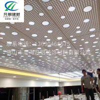 厂家直供 微孔吊顶铝单板 吊顶蜂窝板 吊顶冲孔铝单板 支持定制