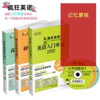學語者瘋狂英語 單詞3本英語套裝 初中英語書送MP3暢銷單詞書