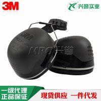 3M PELTOR X5P3 头盔式耳罩 挂安全帽式 听力防护降噪耳罩