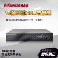 AHD高清1080P硬盘录像机 16路200万模拟监控录像机