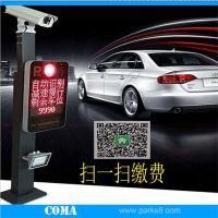 厂家直销全功能收费版停车场系统 中远距离停车场系统