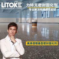 黑龙江省水泥硬化剂厂家 水泥地坪专用固化剂 力特克地固剂光亮剂