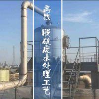 高效脱硫废水处理工艺 新疆脱硫废水蒸发设备 青岛康景辉