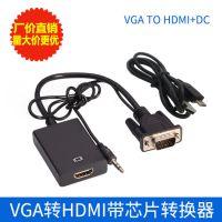 工厂现货供应 VGA转HDMI 母 转换器 带音频 vga to hdmi 切换器