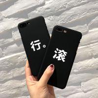 滚!行。搞怪文字iPhone7plus/8/x/6s手机壳 苹果6磨砂套潮男女款