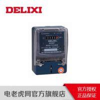 德力西  DDS607 220V 1级 10(40)A485  单相电子式电能表