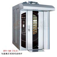 赛思达热风旋转炉STY-16D腾月系列16盘电力型厂家直销 月饼店专用