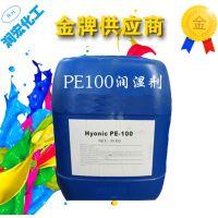 PE100润湿剂水性颜料润湿剂涂料润湿剂基材底材润湿