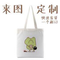 日韩chic青蛙toby帆布袋女单肩包手提袋卡通可爱环保袋定制购物袋