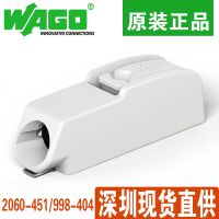 WAGO2060-451贴片端子SMT铝基板PCB耐高温接线端子连接器