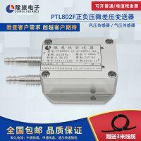 PTL802F正负压微差压变送器专用风差压