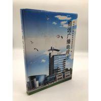 招远广播电视志 方志出版 2004版 正版