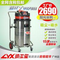 坦龙工业吸尘器干湿吸尘器 桶式铁屑吸尘器设备 办公室地毯吸尘器