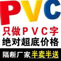 PVC雪弗字苏州亚克力广告水晶字门头形象背景墙字透明有机玻璃