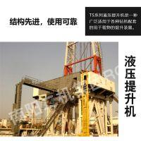 1.5t液压提升机 钻机配套设备 石油开采设备 厂家直销