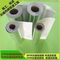 定制蒸汽输送管道隔热保温包装材料 耐高温铝箔反射层 金属反射层