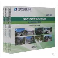 #新书#水电企业安全性综合评价标准(2018年版)中国华电集团有限公司/中国水利水电出版社