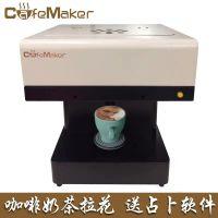 郑州3D打印奶茶机 答案占卜奶茶咖啡拉花机