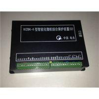 WZBK-6D型智能化微机综合保护装置-济宁浩博铁路器材有限责任公司