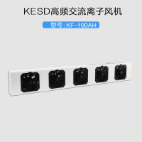 KF-100AH KESD 凯仕德 高频 离子风机 静电消除器 发生器