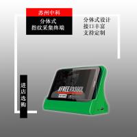分体式指纹采集终端ATISZ-ZW 信息录入移动考勤 WiFi蓝牙 指纹信息采集系统