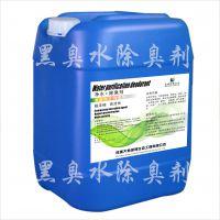 黑臭水除臭剂,降尘除臭,将COD,BOD,氨氮,工厂直销