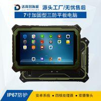 安卓操作系统7寸手持加固平板电脑_7寸三防加固平板电脑_自带4G模块