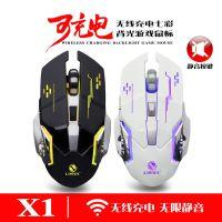 力美X1 无线鼠标充电七彩发光游戏鼠标台式笔记本USB鼠标EBAY速卖