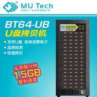 元一华BT64-UB系列1拖64口USB闪存拷贝机支持USB移动硬盘批量对拷现货1-3天发货顺丰包邮