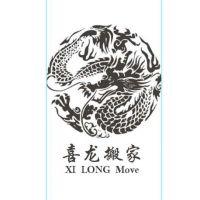 找正规搬家公司/就找广州喜龙搬家公司地图