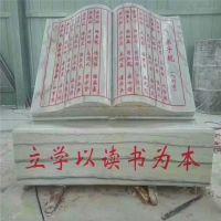 旭阳石业厂家直销石雕石书学校各种石雕作品刻字弟子规石书