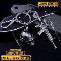 绝地求生周边 PUBG饰品M416平底锅两件套全金属钥匙扣挂件吉普车