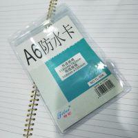A6防水卡套 大号透明软质证件卡套胸卡工作牌厂牌证展会证 工作证