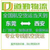东莞货物到西安航空托运欢迎您,道勤物流空运专线