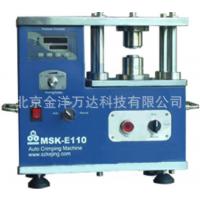 电动纽扣电池封装机、压力可控电动封装机厂家直销 型号:MSK-E110 金洋万达