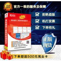 ↘↘【筑业】正版特价包邮建筑工程资料管理软件国标2019版加密狗锁