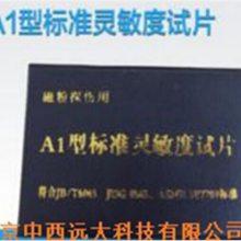 中西供应磁粉探伤标准灵敏度试片 型号:TB996-A1库号:M395502