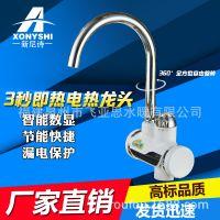 XNS-50306/50211即热式龙头3秒速热水龙头冷热两用数显电热水龙头