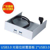 USB3.0 光驱位前置面板 2*USB3.0 19/20pin转USB3.0接口转接卡