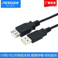 usb延长线黑色1.5米电脑usb公对母充电U盘数据传输鼠标键盘加长线