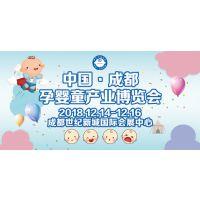 2018年12月成都孕婴童博览会
