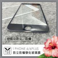 小贰新款丝印硅胶边玻璃膜iPhone6手机膜 防滑苹果6代膜防尘玻璃