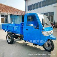 柴油运输工程三轮车 液压自卸式三轮车 爬坡能力强的新款三轮车