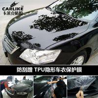 汽车保护膜 隐形车衣 汽车漆面保护膜 门把手保护膜车膜隐形车衣